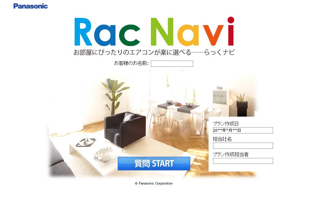 エアコン選定ソフト(RAC NAVI)